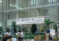Guitarclub