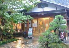 Fukutiyamaonsen