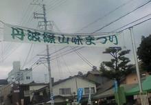 Tanbasasayama
