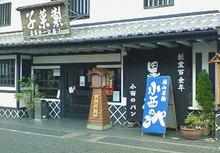 Tanbasasayama3