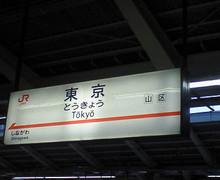 Tokyos