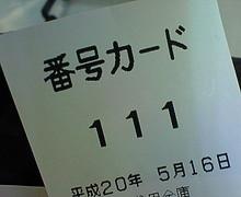 Banknumbercard_2
