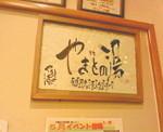 Yamatonoyu5_2