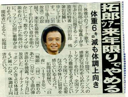 Takuyuukanfuji