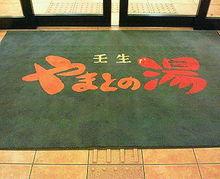 Yamatonoyu1a