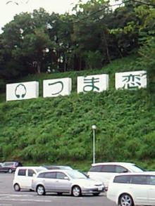 Tsumagoi15