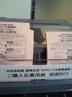 Takuro9_2