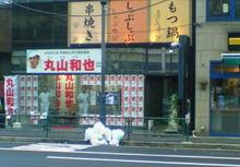 Maruyamabengosi