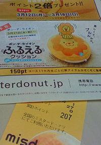 Misudo1