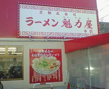 ラーメン 魁力屋(かいりきや)