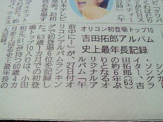 吉田拓郎アルバム