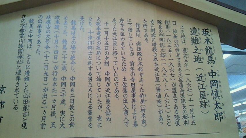 坂本龍馬と中岡慎太郎の最後の地