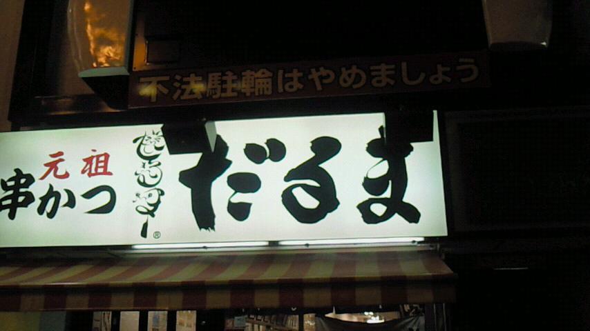 串カツ・だるま