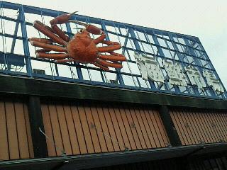 舞鶴港・海鮮市場