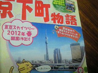 東京スカイツリーを見に行こう!