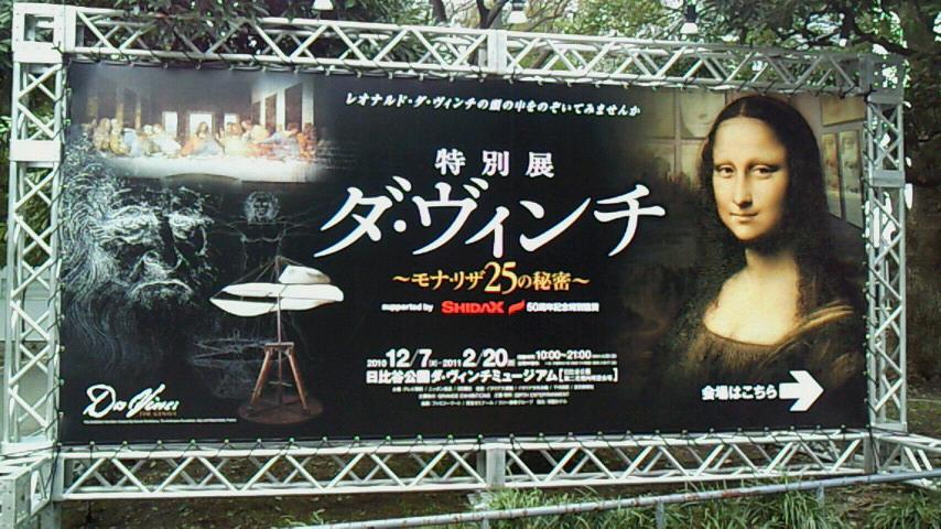 ダ・ヴィンチ(特別展)