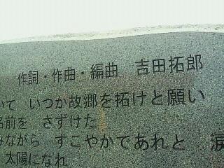【吉田町の唄】歌碑