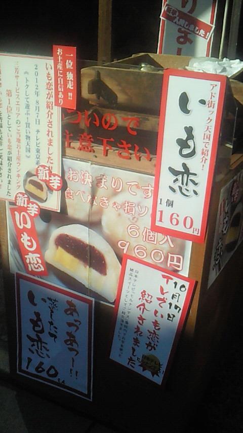 いも恋160円