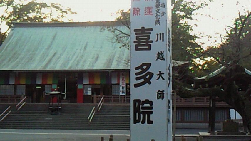 喜多院(きたいん)