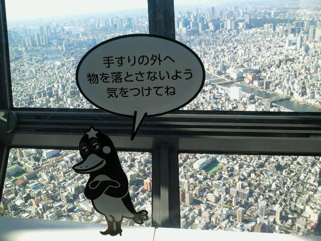 東京スカイツリー(その2)