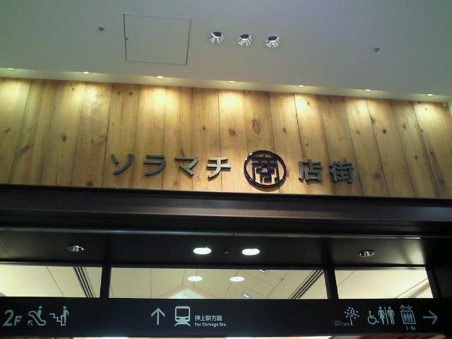 東京スカイツリー(その3)