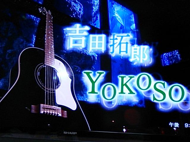 拓郎さんのテレビ