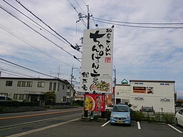 ちゃんぽん亭(<br />  その2)
