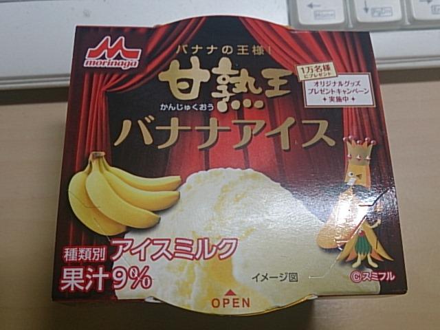 バナナアイス