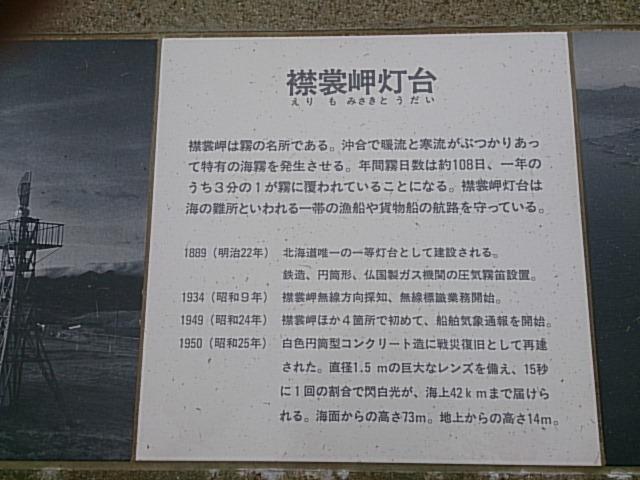 襟裳岬(その1)