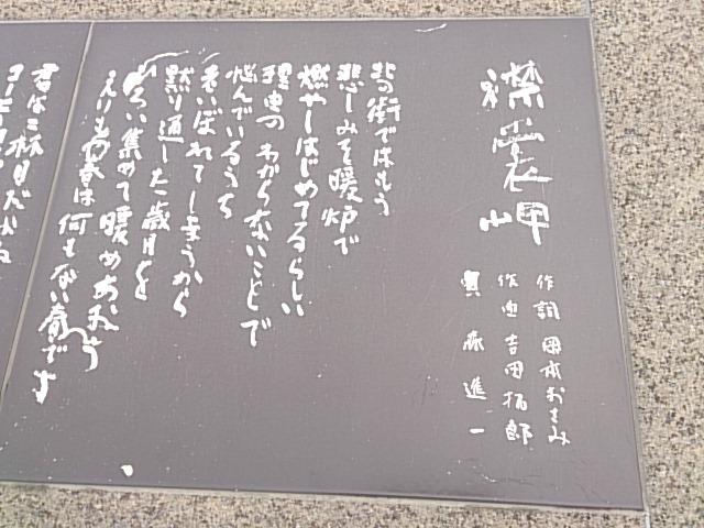 襟裳岬(その2)