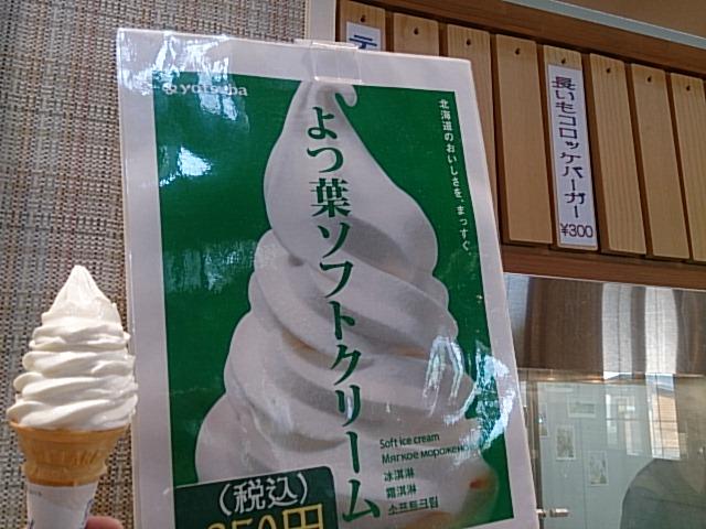 よつ葉ソフトクリーム